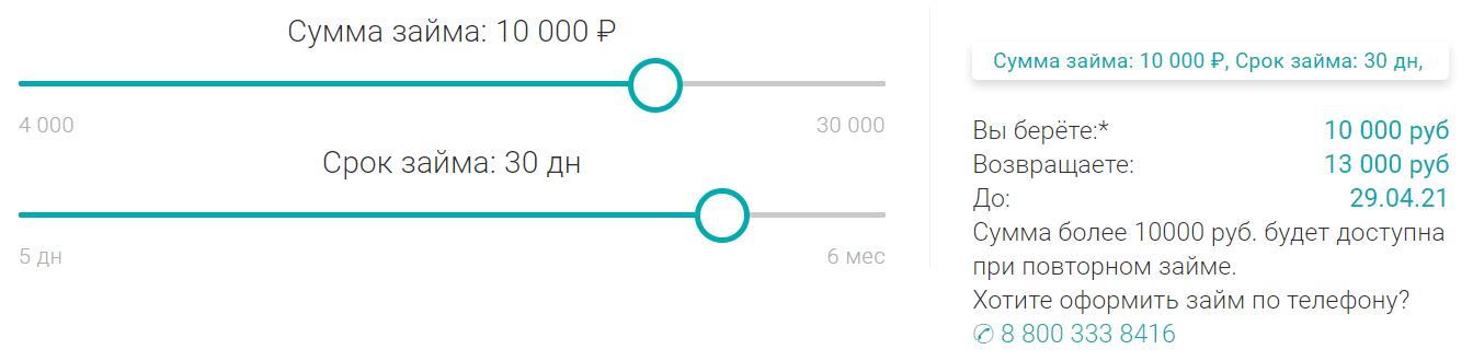 Пример расчета на калькуляторе с официального сайта - 10000 на 30 суток
