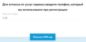 Unocredit - как отключиь платную подписку