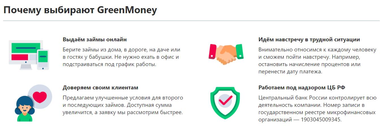 ООО МКК СФ