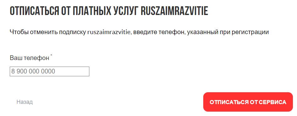 Форма для отключения платных услуг сервиса Ruszaimrazvitie